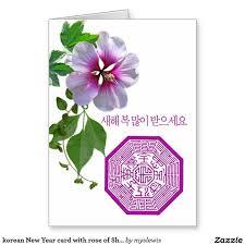 korean new year card 18 best all things korean images on korean
