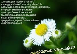 wedding wishes quotes in malayalam malayalam new year 2016 chingam 1 quotes wishes picture