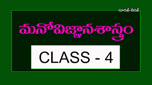 psychology class 4 competitive study material in telugu telugu