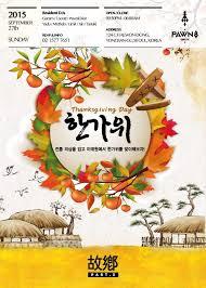 thanksgiving day korea 2015 divascuisine