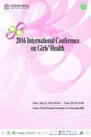 2016 international conference on girls u0027 health
