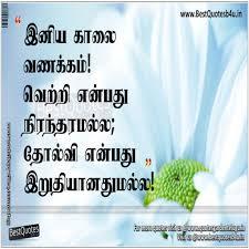 quotes on good morning in bengali good night bengali quotes u2013 verylifequotes com