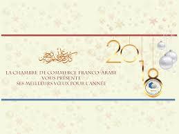 chambre de commerce franco arabe chambre de commerce franco arabe events