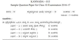 download cbse class 10 2016 17 sample paper kannada cbse