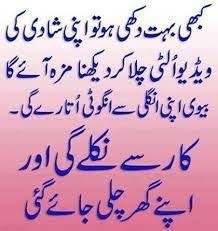 wedding quotes urdu pic of quotes in urdu wallpapergenk