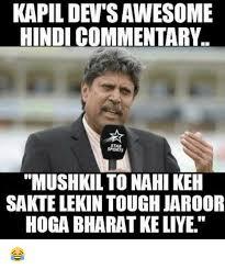 Next Gen Dev Meme - kapil dev sawesome hindi commentary sports mushkilto nahi keh