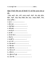 brilliant ideas of free hindi worksheets for class 3 for your