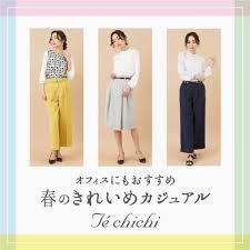 te chichi 公式 te chichi テチチ ファッション通販のstripe club