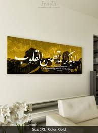 Islamic Wall Art U0026 Canvas by Dhikr Of Allah U2013 Islamic Canvas Artwork