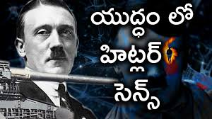 biography of hitler in telugu pdf hitler sixth sense hitler history య ద ధ ల