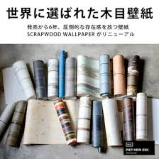 kabegamiyahonpo rakuten global market import wallpaper scrap