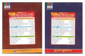 buy grb objective physics vol i u0026 ii neet exam book online at