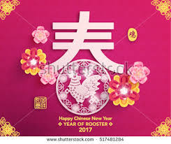 Lunar New Year Decoration Vector by Happy New Year 2013 Vector Vecteezy Com