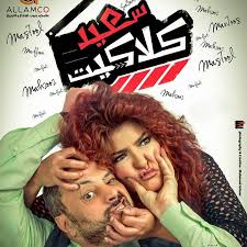 arabic dvds new arabic egyptian movies