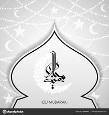 Eid Invitation Card Ramadan Kareem Arabic Calligraphy Ramadan Kareem Beautiful
