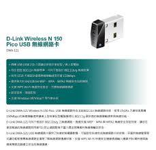 wifi usb 2 0 d link dwa 121 150 mo s d link dwa 121 usb2 0無線網卡150m 介面卡 isunfar愛順發3c購物網