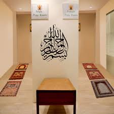 huge size islamic muslim art islamic calligraphy bismillah wall sticker design 3 2 jpg v 1452032766