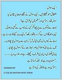 wedding quotes in urdu quotes of ashfaq ahmed difference between momin and muslim
