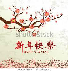 lunar new year photo cards lunar new year stock images royalty free images vectors
