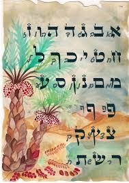 37 best hebrew lettering images on pinterest jewish art lyrics