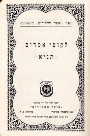 chabad books books of the chabad 6 winner s auctions