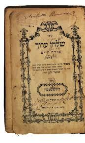 chabad books מורשת מכירות פומביות lot of chabad books