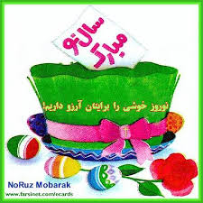 nowruz greeting cards free nowruz greetings free iranian new year greeting cards send
