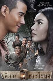 download film pee mak subtitle indonesia bluray preview pee mak the new horror comedy from thailand li movie