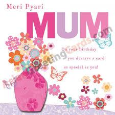 mum birthday card 2 jpg