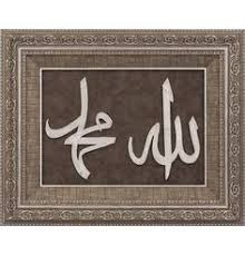 Islamic Home Decor Uk Oval Framed Wall Hanging Plaque 19 X 24cm 99 Names Of Allah 0344