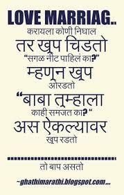 wedding quotes marathi married in marathi whatsapp status