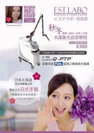 comment cr馥r sa cuisine est labo skincare laser centre