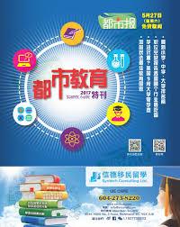 bureau d 馗olier 2017 ccp guide 都市教育特刊by sing tao vancouver 星島日報