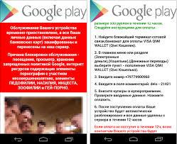 android ransomware evades antivirus programs neowin