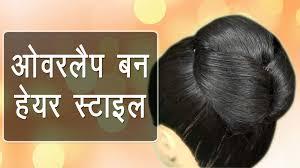 hair juda download hair style in hindi for overlap bun do it yourself khoobsurati