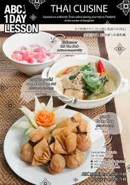 abc cuisine abc cooking studio สถาบ นสอนทำอาหาร