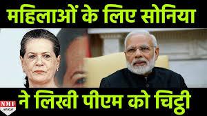 Sonia Meme - sonia gandhi न women s reservation पर modi क ल ख