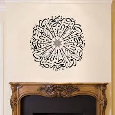 high quality islamic design home wall stickers art vinyl high quality islamic design home wall stickers art vinyl decals muslim decor english sticker quran quote decal stock