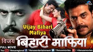 amazon com great bazaar vijaya vijay bihari mafia bhojpuri 2017 ravi kishan