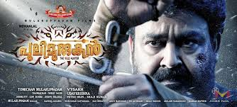pulimurugan fastest 10cr malayalam movie movie club