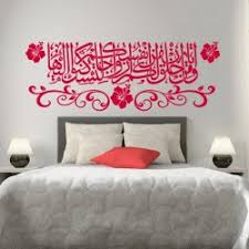 stickers islam chambre stickers tete de lit madeco stickers