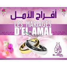 chanson arabe mariage album les mariages d el amal chants religieux pour mariage