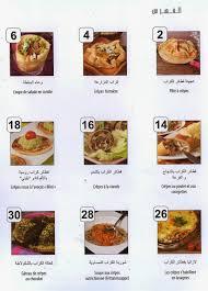 recette de la cuisine alg駻ienne telecharger recette de cuisine alg駻ienne pdf 28 images
