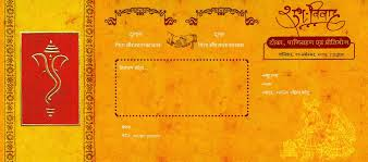 Wedding Card Matter In Hindi Free Wedding Invitation Card U0026 Online Invitations
