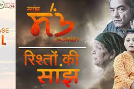 first himachali film saanjh is now available online pahari cinema