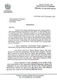 zahid hamid u0027s resignation letter shows u0027pain anguish u0027 over