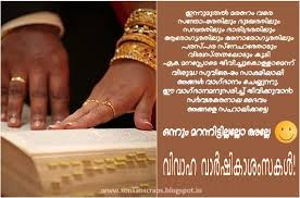 wedding wishes kerala wedding wishes in malayalam wedding ideas