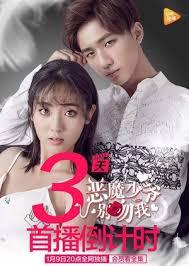 film mandarin boss and me master devil do not kiss me 2017 mydramalist