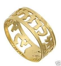 i am my beloved s and my beloved is mine ring cut out 14k gold wedding ring i am my beloved s ebay