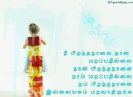 wedding wishes dialogue in tamil quotes for wedding wishes in tamil image quotes at hippoquotes